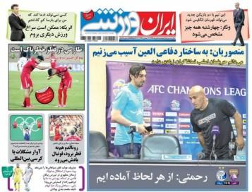 جلدایران ورزشی/دوشنبه8خرداد96