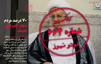 آیت الله مکارم شیرازی: 70درصد مردم افسردگی دارند/اولین واکنش قالیباف به انتخابات شورای پنجم