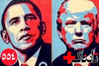 ویدیوی استقرار ترامباما در کاخ سفید! / ویدیوی تمرین نیروهای ویژه ایران در مرزهای شرقی / ویدیوهایی از غیبت عجیب مسئولان در...
