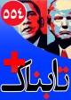 ویدیوی استقرار ترامباما در کاخ سفید! / ویدیوی تمرین نیروهای ویژه ایران در مرزهای شرقی / ویدیوهایی از غیبت عجیب مسئولان در استقبال باشکوه مردم از یک قهرمان ایرانی
