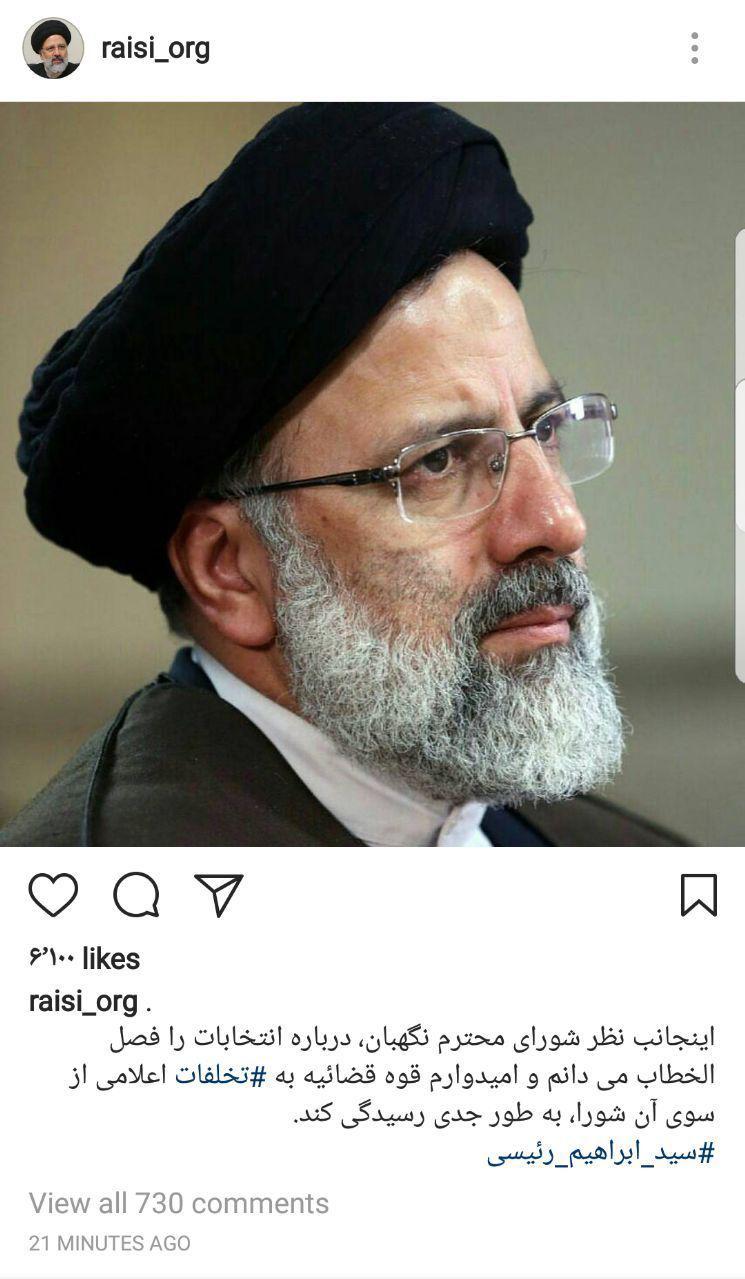واکنش رئیسی پس از تایید صحت انتخابات