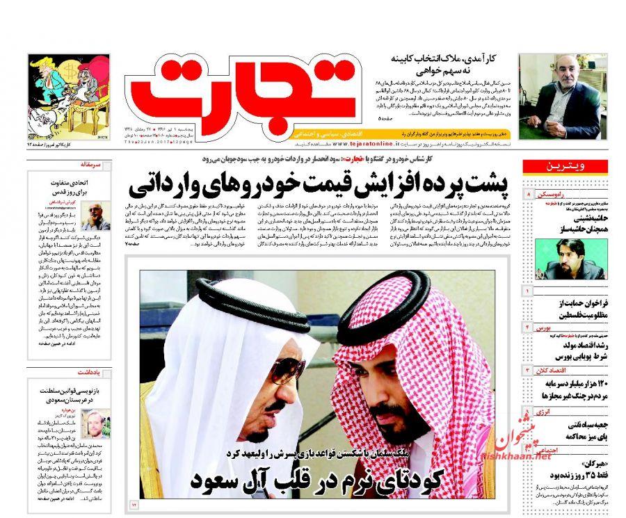 صفحه نخست روزنامههای اقتصادی ۱ تیر