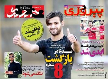 جلد پیروزی/پنجشنبه1تیر96