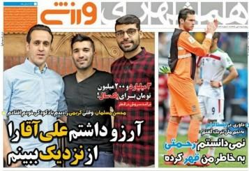جلد همشهری/پنجشنبه1تیر96