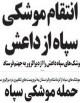 حمله موشکی ایران، نیمه شب تیتر یک شد / جدال بر سر حذف...