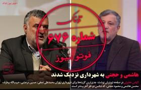 آملی لاریجانی: دولت در ماجرای سند 2030 دنبال شریک جرم نباشد/ رقابت میان دو گزینه نهایی اصلاحطلبان برای شهرداری