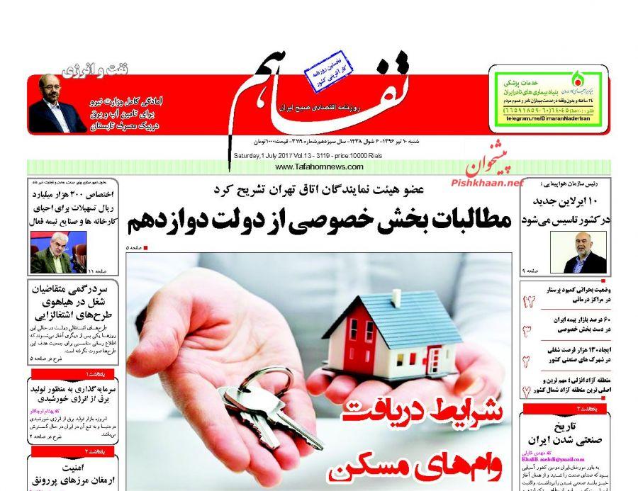 صفحه نخست روزنامههای اقتصادی ۱۰ تیر