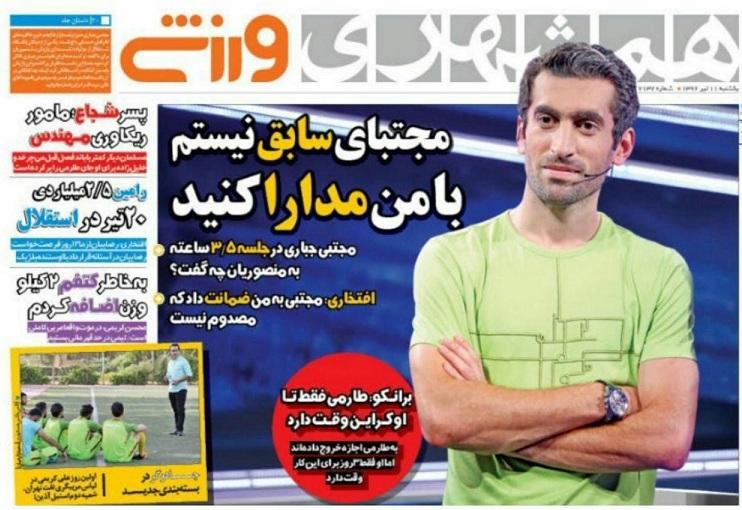 جلدهمشهری ورزشی/یکشنبه11تیر96