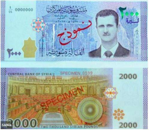 چاپ عکس بشار اسد برای اولین بار روی اسکناس