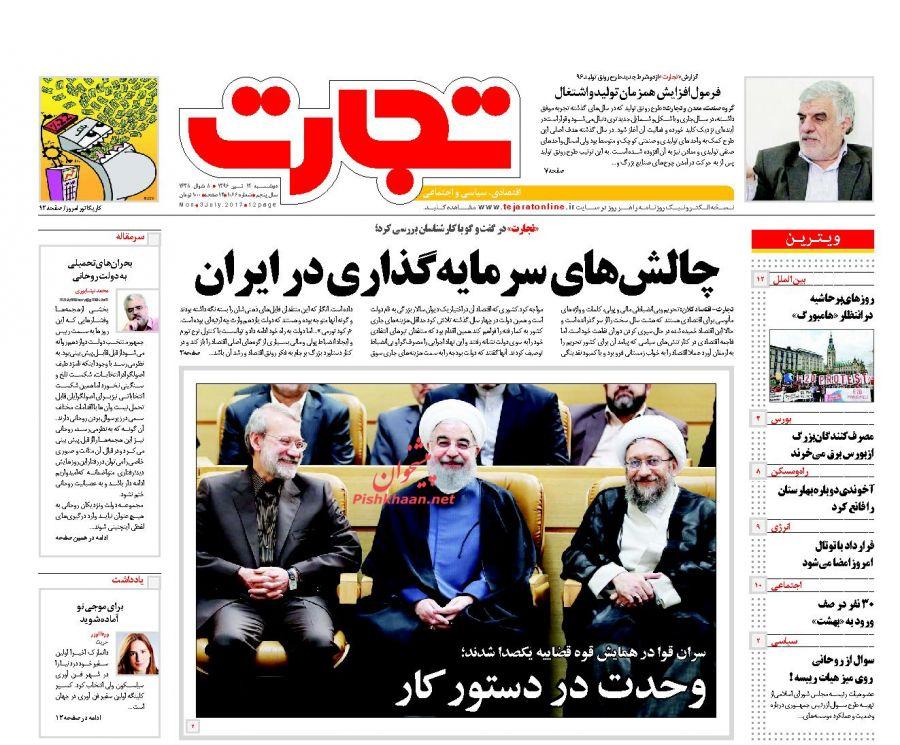 صفحه نخست روزنامههای اقتصادی ۱۲ تیر