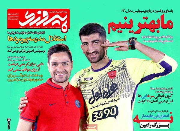 جلد پیروزی/دوشنبه12تیر96