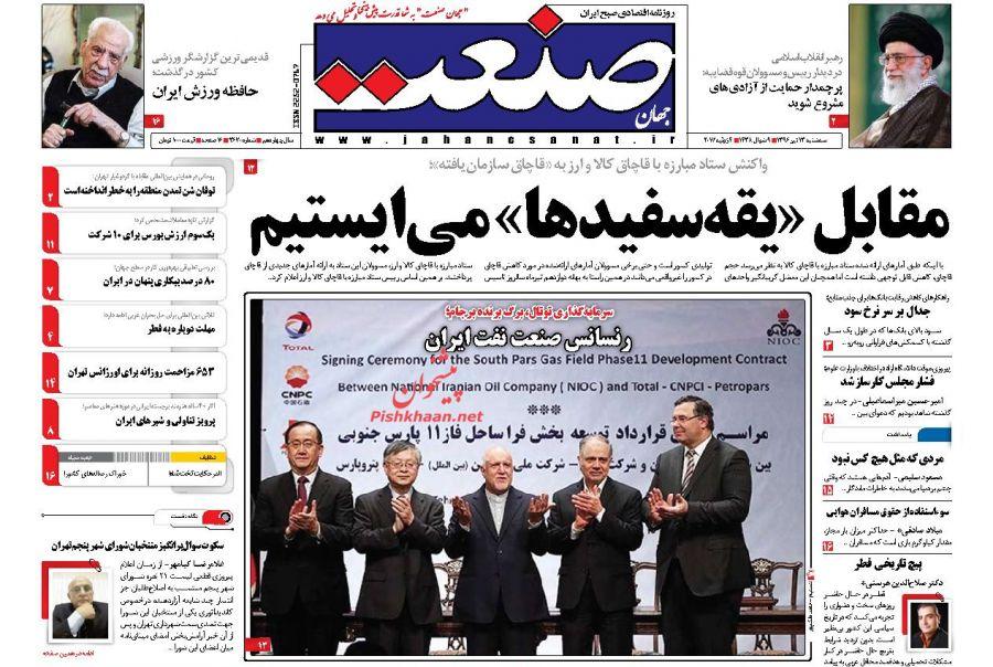 صفحه نخست روزنامههای اقتصادی ۱۳ تیر