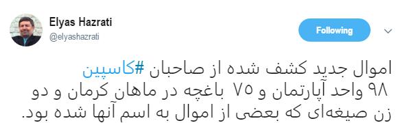 جزئیات جدید از اتهامات قاضی مشهور کهریزک/ آنها که به روحانی رأی دادند اصولگرا نیستند/ بازگشت مجری جنجالی به صداوسیما/جواد لاریجانی: در کشور عنوان زندانی سیاسی نداریم
