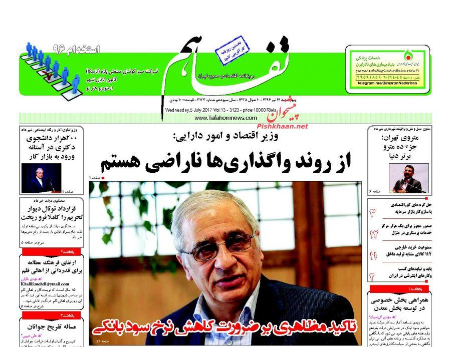 صفحه نخست روزنامههای اقتصادی ۱۴ تیر