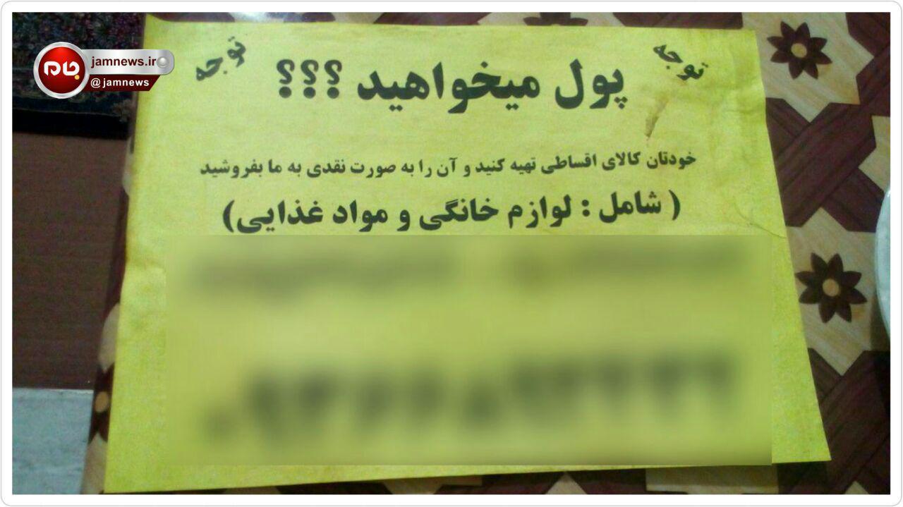 ظهور «نزولخواری مدرن» در مناطقی از تهران