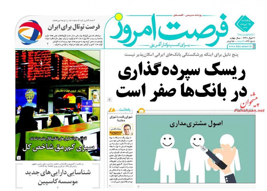 صفحه نخست روزنامههای اقتصادی ۱۵ تیر