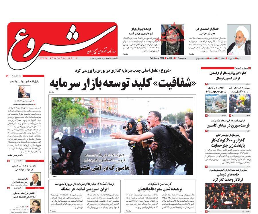 صفحه نخست روزنامههای اقتصادی ۱۷ تیر