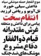 موج انفجار موشکهای ایران، صفحه نخست مطبوعات را فرا...
