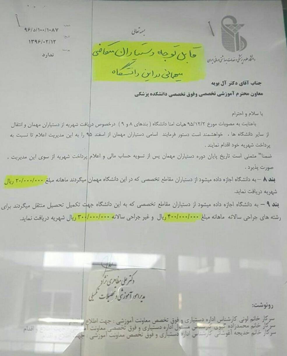 چند ده میلیون پول بدهید، در دانشگاه علوم پزشکی ایران مدرک بگیرید!