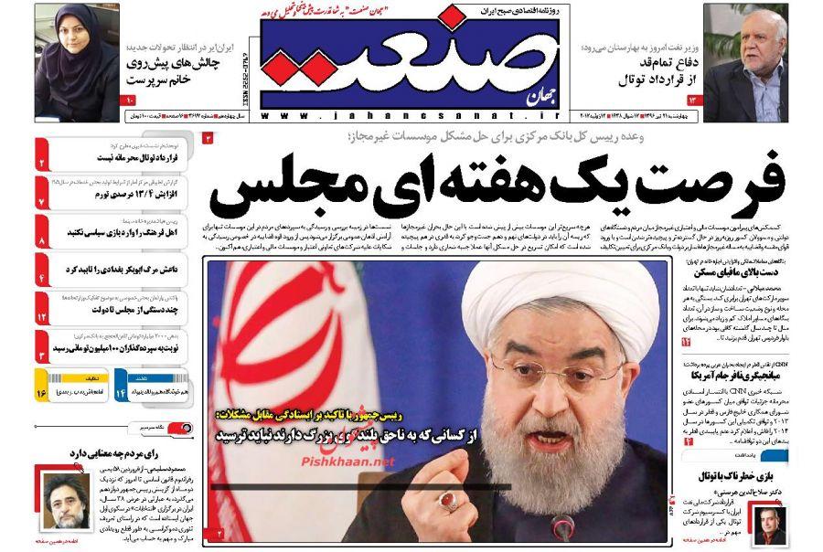 صفحه نخست روزنامههای اقتصادی ۲۱ تیر
