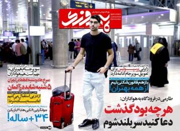 جلد پیروزی/ شنبه 23تیر96