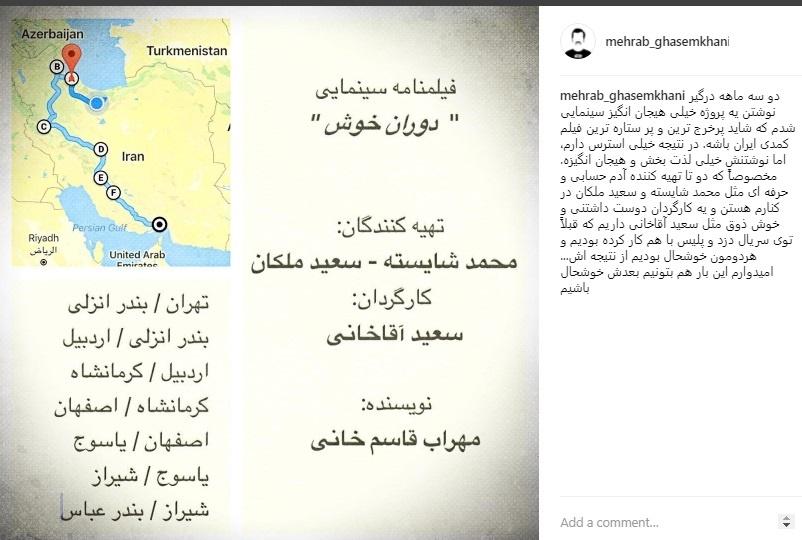 گرانترین و پرستارهترین کمدی ایرانی در راه است