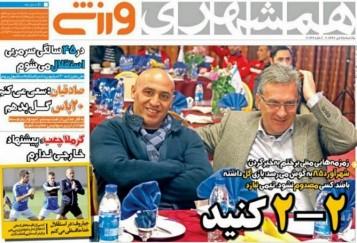 جلدهمشهری ورزشی/یکشنبه25تیر96