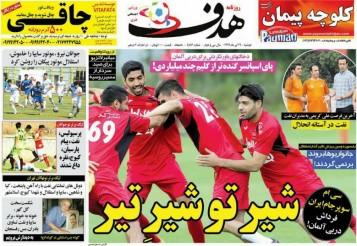 جلدهدف ورزشی/دوشنبه26تیر96