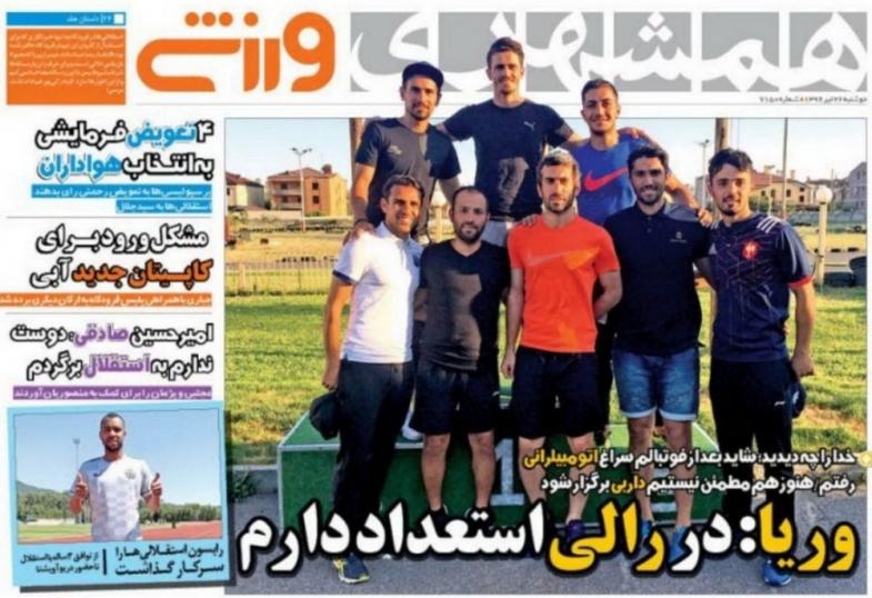 جلدهمشهری ورزشی/دوشنبه26تیر96