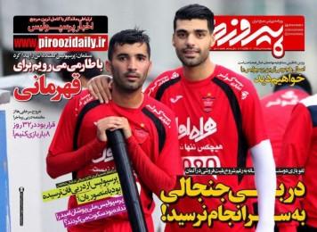 جلد پیروزی/دوشنبه26تیر96