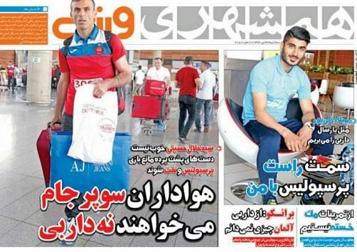 جلدهمشهری ورزشی/سه شنبه27تیر96