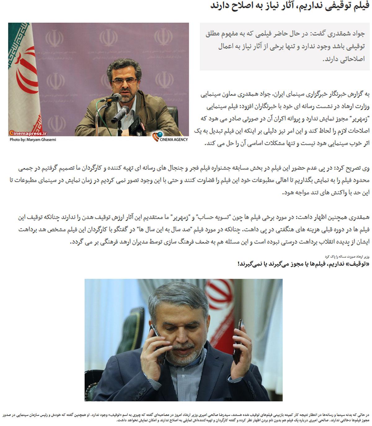 در دولت روحانی مثل احمدی نژاد فیلم توقیفی نداریم، فقط نیاز به اصلاح دارند