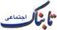 مدیر کل محیط زیست استان گلستان عزل شد / فردا جلسه معارفه سرپرست برگزار خواهد شد