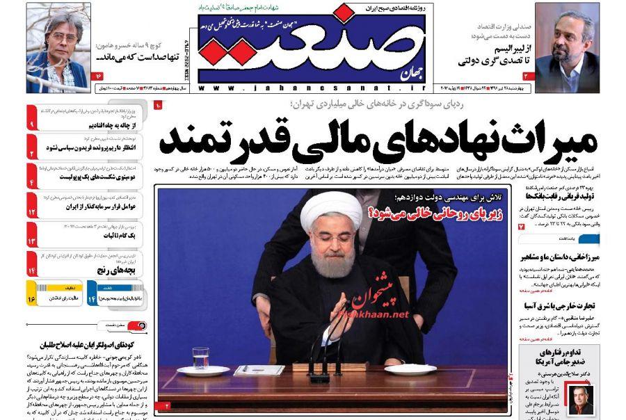 صفحه نخست روزنامههای اقتصادی ۲۸ تیر