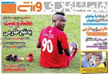 جلدهمشهری ورزشی/چهارشنبه28تیر96
