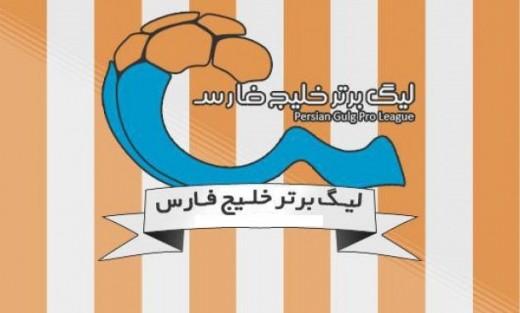 روزوساعت کامل دیدارهای لیگ برترهفدهم ایران