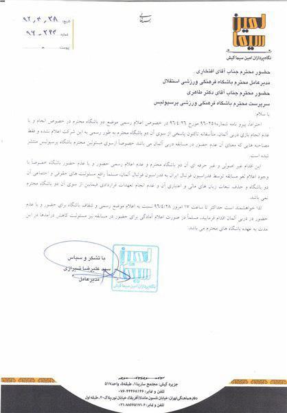 نامه تهدیدآمیزجدیداسپانسروطلب خسارت ازپرسپولیس و استقلال/اعتراف به سوداندک دربی درآلمان