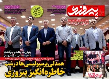 جلد پیروزی/شنبه3تیر96