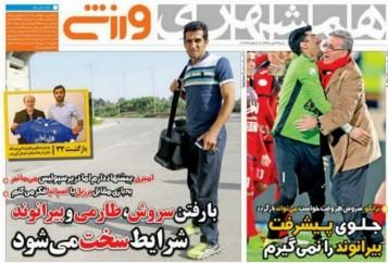 جلد همشهری/شنبه3تیر96