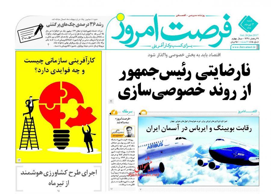 صفحه نخست روزنامههای اقتصادی ۳ تیر