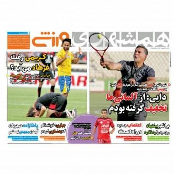 جلدهمشهری ورزشی/شنبه31تیر96
