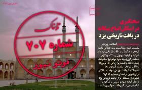 اظهارنظر عجیب استاندار یزد درباره ثبت جهانی این شهر/فرمانده سپاه: نمیتوانیم نسبت به نیازهای مردم بیتفاوت باشیم