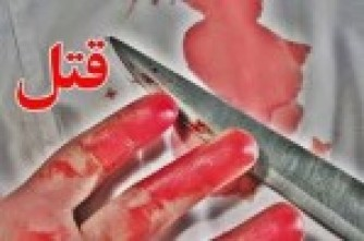 معمای قتل همسر یک جراح