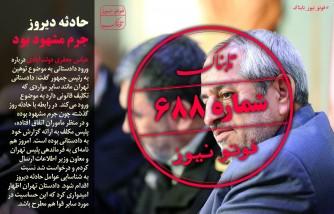 دادستان تهران: حادثه روز قدس جرم مشهود بود/ایرانیها عصبانیترین مردم جهان