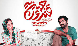 فیلمهای تلویزیون در تعطیلات عید فطر