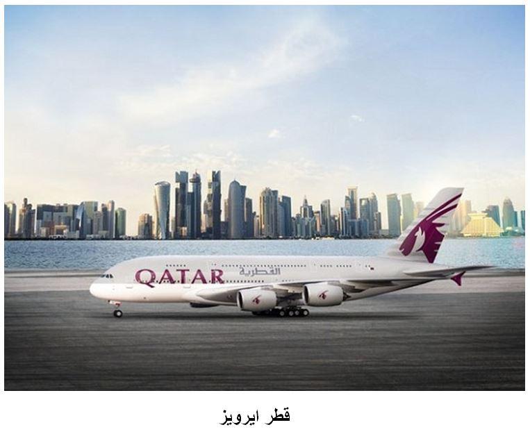 بهترین شرکت های هواپیمایی جهان از حاشیه خلیج فارس