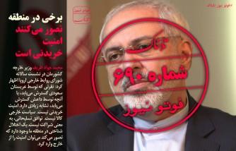 از برجام روح و جسمی باقی نمانده است/رئیس ستاد اقامه نماز جمعه تهران:از مضمون اشعار مداح اطلاعی نداشتیم