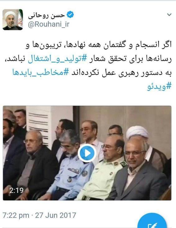 توئیت روحانی درمورد تحقق دستور رهبری