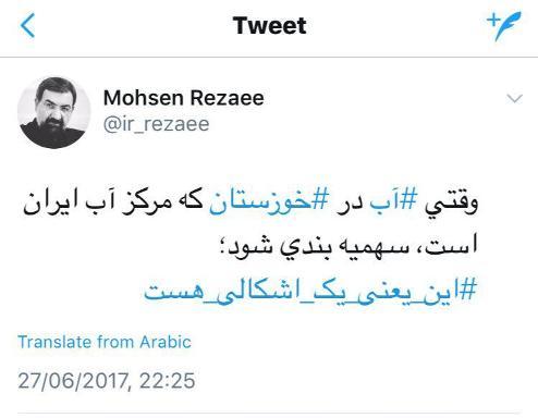توئیت رضایی درمورد سهميهبندي آب در خوزستان