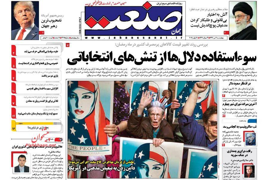 صفحه نخست روزنامههای اقتصادی ۷ تیر